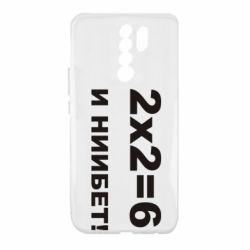 Чехол для Xiaomi Redmi 9 2х2=6