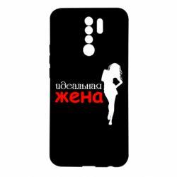 Чехол для Xiaomi Redmi 9 Идеальная жена