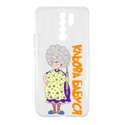 Чехол для Xiaomi Redmi 9 Клевая бабушка со скалкой