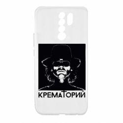 Чехол для Xiaomi Redmi 9 Крематорий Летов