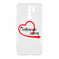 Чехол для Xiaomi Redmi 9 Любимая жена