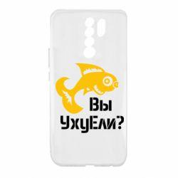Чехол для Xiaomi Redmi 9 УхуЕли?