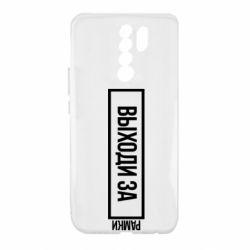 Чехол для Xiaomi Redmi 9 Выходи за рамки