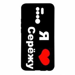 Чохол для Xiaomi Redmi 9 Я люблю Сергія