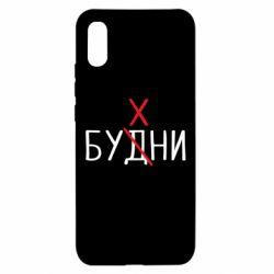 Чехол для Xiaomi Redmi 9a Будни - бухни