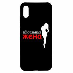 Чехол для Xiaomi Redmi 9a Идеальная жена