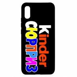 Чехол для Xiaomi Redmi 9a Kinder СЮРПРИЗ