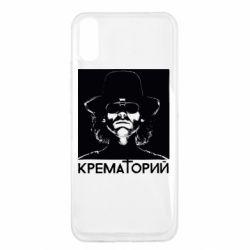 Чехол для Xiaomi Redmi 9a Крематорий Летов