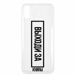 Чехол для Xiaomi Redmi 9a Выходи за рамки