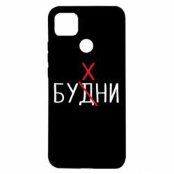 Чехол для Xiaomi Redmi 9c Будни - бухни