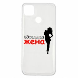 Чехол для Xiaomi Redmi 9c Идеальная жена