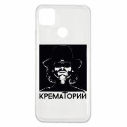 Чехол для Xiaomi Redmi 9c Крематорий Летов