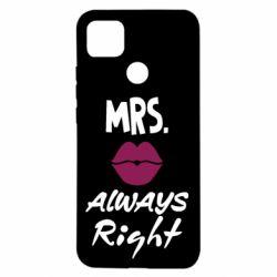 Чохол для Xiaomi Redmi 9c Mrs. always right