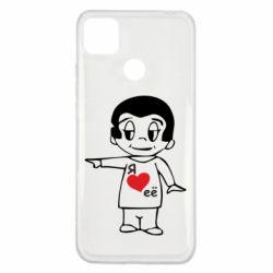 Чехол для Xiaomi Redmi 9c Я люблю ее