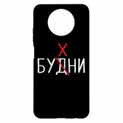 Чехол для Xiaomi Redmi Note 9 5G/Redmi Note 9T Будни - бухни