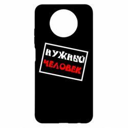 Чохол для Xiaomi Redmi Note 9 5G/Redmi Note 9T Потрібний чоловік