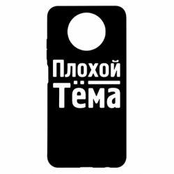 Чехол для Xiaomi Redmi Note 9 5G/Redmi Note 9T Плохой Тёма
