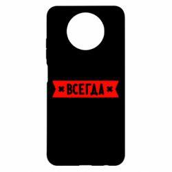 Чохол для Xiaomi Redmi Note 9 5G/Redmi Note 9T Юлька завжди права