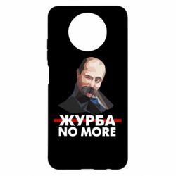 Чехол для Xiaomi Redmi Note 9 5G/Redmi Note 9T Журба no more
