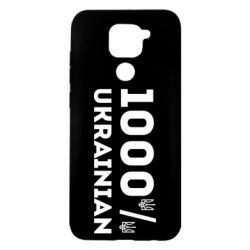 Чехол для Xiaomi Redmi Note 9/Redmi 10X 1000% Українець