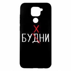 Чехол для Xiaomi Redmi Note 9/Redmi 10X Будни - бухни