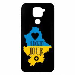 Чехол для Xiaomi Redmi Note 9/Redmi 10X I love Donetsk, Ukraine