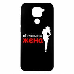 Чехол для Xiaomi Redmi Note 9/Redmi 10X Идеальная жена