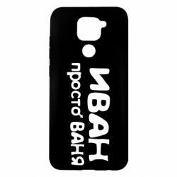 Чохол для Xiaomi Redmi Note 9/Redmi 10X Іван просто Ваня