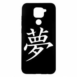Чохол для Xiaomi Redmi Note 9/Redmi 10X Мрія
