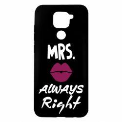 Чохол для Xiaomi Redmi Note 9/Redmi 10X Mrs. always right