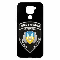 Чохол для Xiaomi Redmi Note 9/Redmi 10X МВС України