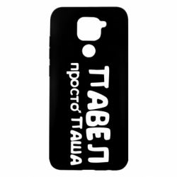 Чохол для Xiaomi Redmi Note 9/Redmi 10X Павло просто Паша