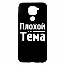 Чехол для Xiaomi Redmi Note 9/Redmi 10X Плохой Тёма