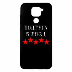 Чохол для Xiaomi Redmi Note 9/Redmi 10X Подруга 5 зірок