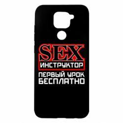 Чехол для Xiaomi Redmi Note 9/Redmi 10X Sex Инструктор