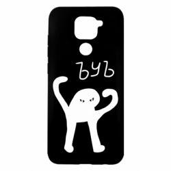 Чехол для Xiaomi Redmi Note 9/Redmi 10X ЪУЪ СЪУКА