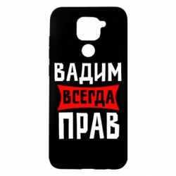 Чохол для Xiaomi Redmi Note 9/Redmi 10X Вадим завжди правий