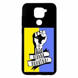 Чехол для Xiaomi Redmi Note 9/Redmi 10X Вільна Україна!