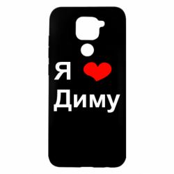 Чохол для Xiaomi Redmi Note 9/Redmi 10X Я люблю Діму
