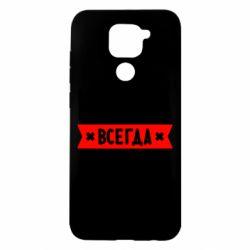 Чохол для Xiaomi Redmi Note 9/Redmi 10X Юлька завжди права