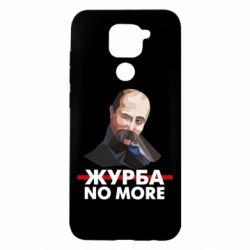Чехол для Xiaomi Redmi Note 9/Redmi 10X Журба no more