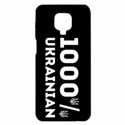 Чехол для Xiaomi Redmi Note 9S/9Pro/9Pro Max 1000% Українець