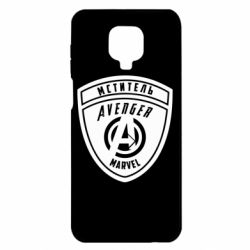 Чехол для Xiaomi Redmi Note 9S/9Pro/9Pro Max Avengers Marvel badge
