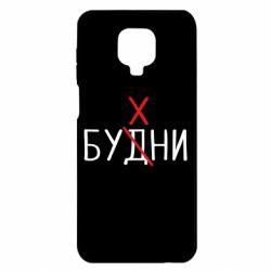 Чехол для Xiaomi Redmi Note 9S/9Pro/9Pro Max Будни - бухни
