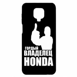 Чохол для Xiaomi Redmi Note 9S/9Pro/9Pro Max Гордий власник HONDA