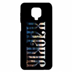 Чохол для Xiaomi Redmi Note 9S/9Pro/9Pro Max Харків