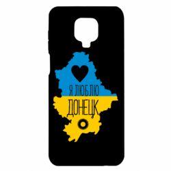 Чохол для Xiaomi Redmi Note 9S/9Pro/9Pro Max I love Donetsk, Ukraine