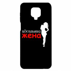 Чехол для Xiaomi Redmi Note 9S/9Pro/9Pro Max Идеальная жена