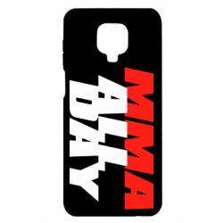 Чехол для Xiaomi Redmi Note 9S/9Pro/9Pro Max MMA All day