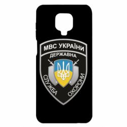 Чохол для Xiaomi Redmi Note 9S/9Pro/9Pro Max МВС України